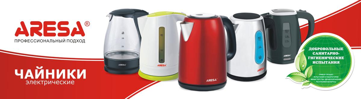Отзывы покупателей о Электрочайник Aresa AR-3406 серебристый. Интернет-магазин DNS